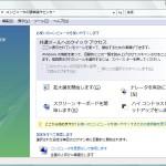 Windowsスクリーンキーボードの起動
