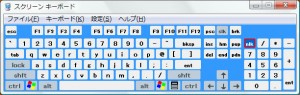 Windowsスクリーンキーボード