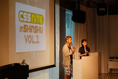 CSS Nite in SHINSHU, Vol.1