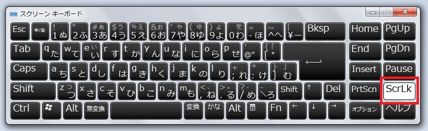 スクリーンキーボード